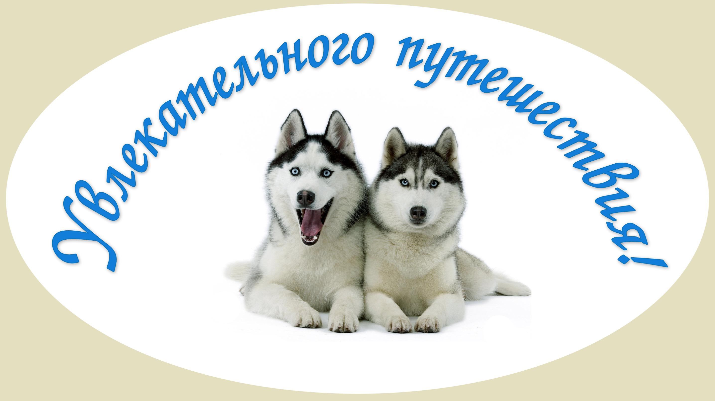 Круиз по Лене, Якутия